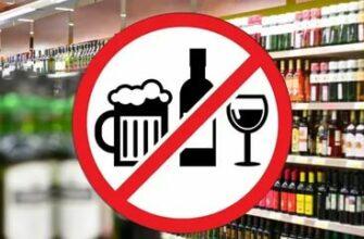 Первого сентября в магазинах Ставрополья алкоголь продавать не будут