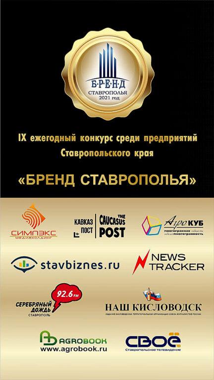Имена новых победителей конкурса «Бренд Ставрополья» огласят на этой неделе