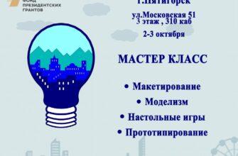 В Пятигорске проведут серию мастер-классов по инновационному творчеству для детей и молодежи