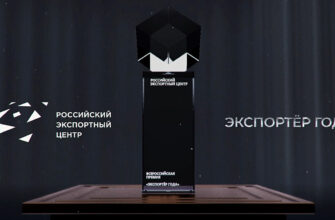 В Пятигорске назовут лучших экспортеров региона