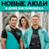 В Кисловодске мандат впервые получила новая партия