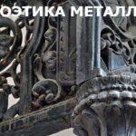 Поэтика металла