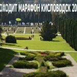 Кисловодский Марафон-2021