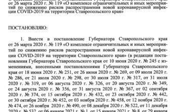 На Ставрополье вводятся новые ограничения покоронавирусу