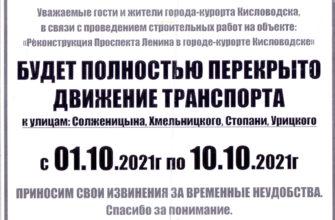 Проспект Ленина в Кисловодске перекроют на десять дней