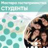 В Железноводске пройдет полуфинал конкурса «Мастера гостеприимства. Студенты»